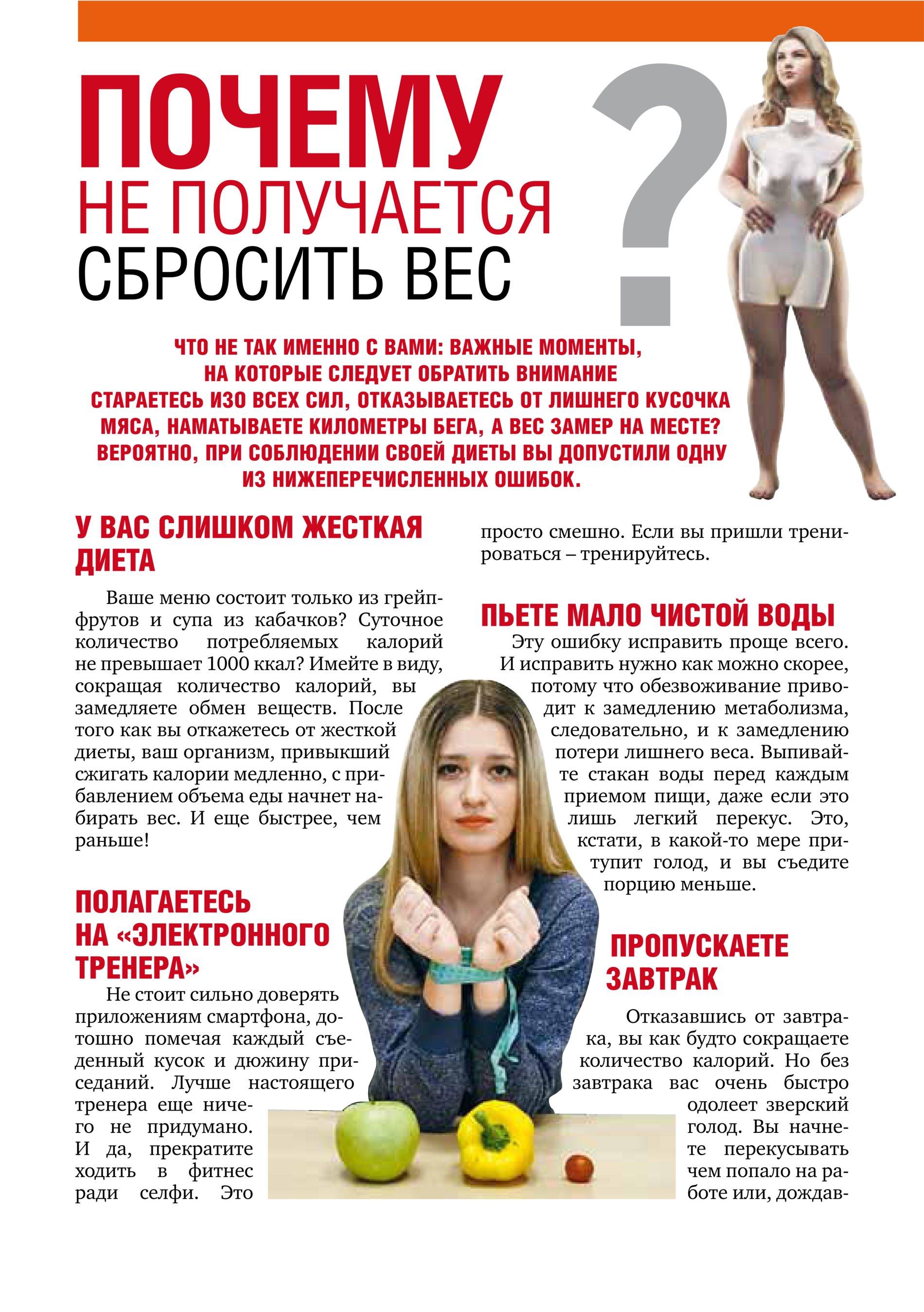 Похудение Настоящие Советы.