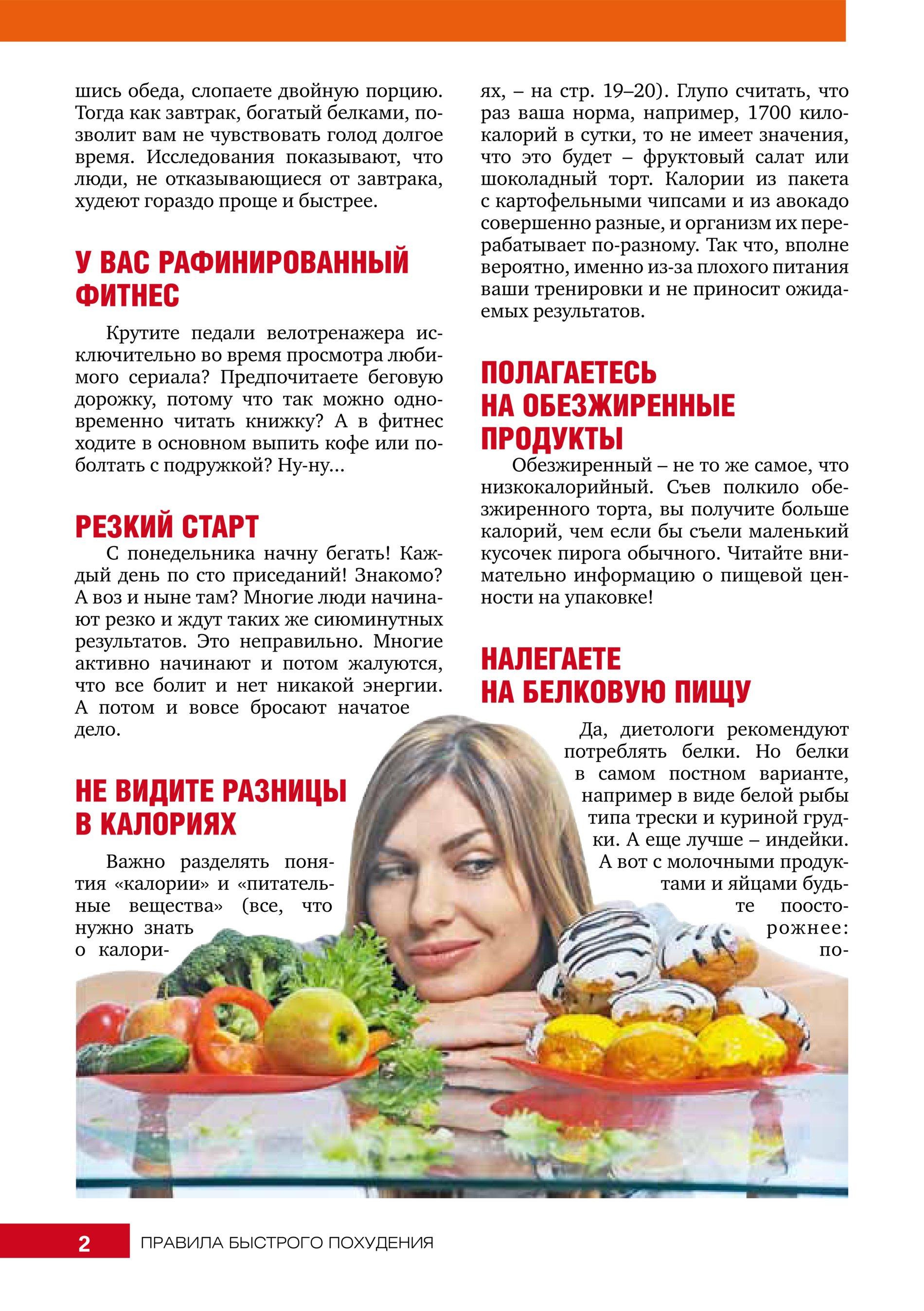Правила Похудения Статьи. Как похудеть? Просто! 10 реальных историй похудения. 20 золотых правил на пути к идеальному телу