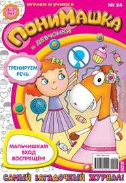 ПониМашка. Развлекательно-развивающий журнал. №24/2015