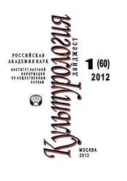 Культурология: Дайджест №1/2012