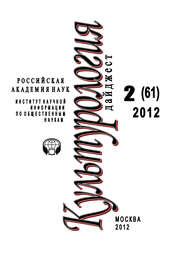 Культурология: Дайджест №2/2012
