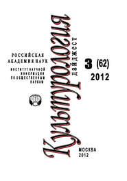 Культурология: Дайджест №3/2012