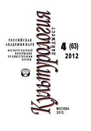Культурология: Дайджест №4/2012