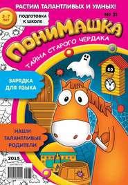 ПониМашка. Развлекательно-развивающий журнал. №31/2015