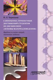 Самооценка личных достижений студентов по дисциплине «Основы материаловедения»
