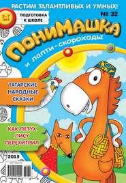 ПониМашка. Развлекательно-развивающий журнал. №32/2015