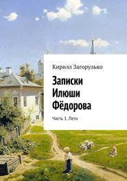 Записки Илюши Фёдорова. Часть 1. Лето