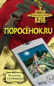 Поросенок.ru