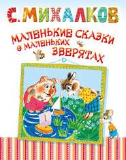 Маленькие сказки о маленьких зверятах