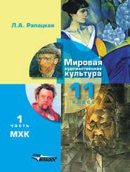Мировая художественная культура. 11 класс. Часть 1