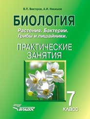 Биология. Растения. Бактерии. Грибы и лишайники. 7 класс. Практические занятия