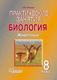 Биология. Животные. 8 класс. Практические занятия