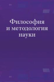 Философия и методология науки… - А. И. Зеленков и др.
