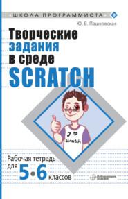 Творческие задания в среде Scratch. Рабочая тетрадь для 5–6 классов