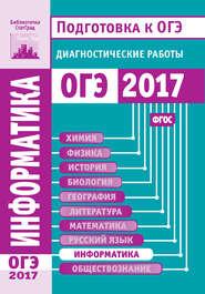 Информатика и ИКТ. Подготовка к ОГЭ в 2017 году. Диагностические работы