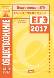 Обществознание. Подготовка к ЕГЭ в 2017 году. Диагностические работы