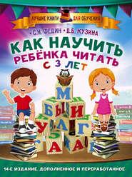 Как научить ребенка читать с 3 лет