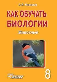 Как обучать биологии. Животные. 8 класс