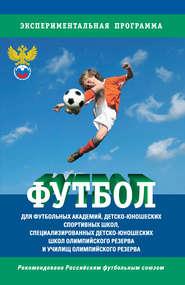 Футбол. Программа для футбольных академий, детско-юношеских спортивных школ, специализированных детско-юношеских школ олимпийского резерва и училищ олимпийского резерва