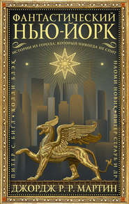 Фантастический Нью-Йорк: Истории… - Джордж Р. Р. Мартин и др.