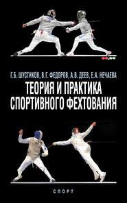 Теория и практика спортивного фехтования