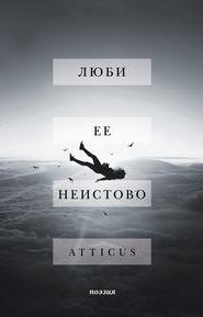 Люби ее неистово - Atticus