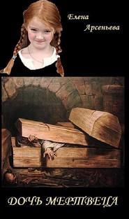 Дочь мертвеца