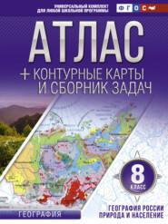 Атлас + контурные карты и сборник задач. 8 класс. Природа и население