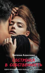 Сестренка в собственность, или В… - Наталия Владимировна Алексеева