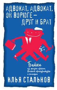 Адвокат, адвокат, он ворюге – др… - Илья Стальнов