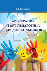 Арт-терапия и арт-педагогика для дошкольников