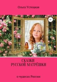Сказки русской матрёшки о чудесах России