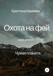 Охота на фей. Книга вторая. Чужая планета
