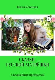 Сказки русской матрёшки о волшебных промыслах