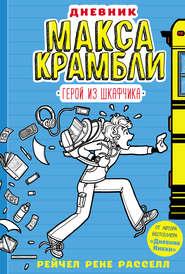 Дневник Макса Крамбли. Герой из шкафчика