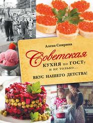 Советская кухня по ГОСТУ и не то… - Алена Спирина