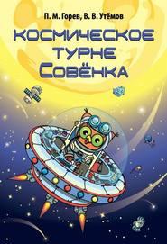 Космическое турне Совёнка