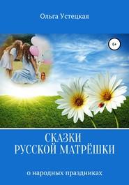 Сказки русской матрёшки о народных праздниках