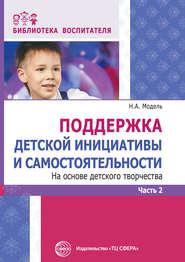 Поддержка детской инициативы и самостоятельности на основе детского творчества. Часть 2
