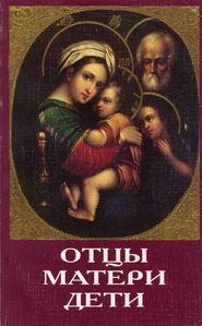 Отцы, матери, дети. Православное воспитание и современный мир