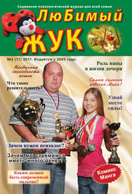 ЛюБимый Жук, №2 (17) 2011
