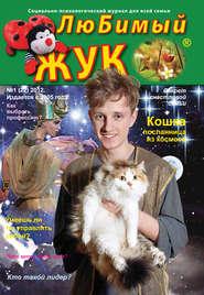 ЛюБимый Жук, №1 (22) 2012