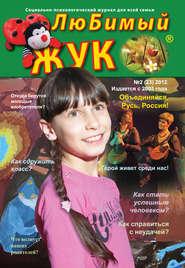 ЛюБимый Жук, №2 (23) 2012