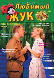 ЛюБимый Жук, №3 (24) 2012