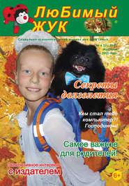 ЛюБимый Жук, №4 (31) 2013