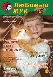 ЛюБимый Жук, №5 (32) 2013