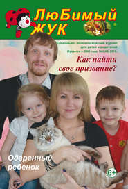 ЛюБимый Жук, №2 (45) 2016