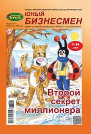 ЛюБимый Жук, серия «Юный бизнесмен» №2 (49) 2017
