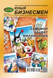 ЛюБимый Жук, серия «Юный бизнесмен» №1 (54) 2018