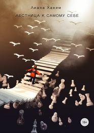 Лестница к самому себе